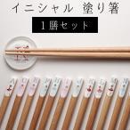 バレエ イニシャル 塗り箸 1膳 ルルベ / シンジカトウ Shinzi Katoh / edo-nh-set