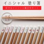 バレエ イニシャル組合せ 塗り箸 1本 ルルベ / シンジカトウ Shinzi Katoh / edo-nh-single
