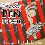 バレエ ペンケース pencase ペンポーチ Shinzi Katoh シンジカトウ