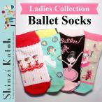 バレエ ソックス 靴下 ballet socks シンジカトウ Shinzi Katoh バレエ 雑貨 プレゼント ギフト 小物