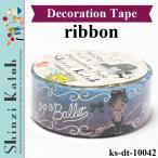 ks-dt-10042 リボン ribbon  マスキングテープ きらぴか Shinzi Katoh シンジカトウ バレエ 雑貨 プレゼント ギフト 小物