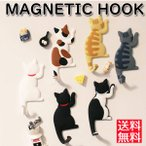 マグネットフック 猫 Cat tail 鍵 カギ 小物 収納 磁石 掲示板 ホワイトボード 冷蔵庫 ねこ ポイント消化