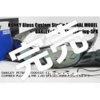 オークリー カスタム偏光サングラス OAKLEY PITBULL ピットブル(A) OO9161-12 / COMBEX コンベックス Polawing SPX101 MR1.60 8C HMM フェザーグレイSILミラー