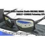 オークリー カスタム偏光サングラス OAKLEY TRIGGER MAN トリガーマンOO9314-01 / COMBEX コンベックス Polawing SPX103 (HMM)6CシューターグリーンSILミラー