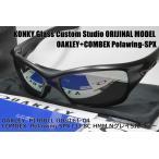 オークリー カスタム偏光サングラス OAKLEY PITBULL ピットブル(A) OO9161-04 / COMBEX Polawing SPX131 (HMM)8CナチュラルグレイSILミラー