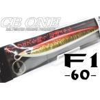CB ONE(シービーワン) F1(エフワン)60g・キンアカ/グローベリー
