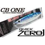 CB ONE(シービーワン) QUICK-ZERO1(クイックゼロワン)200g・FLナチュラルブルー217