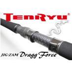 テンリュウ JIG-ZAM(ジグザム)・Dragg-Force(ドラッグフォース)・JDF621S-3