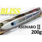 BLISS ブリス ASUNARO II アスナロ2 200g マグマグローヘッドMGH