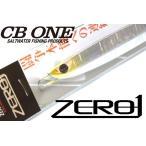 CB ONE(シービーワン) ZERO1(ゼロワン)・160g#FLオールシルバー204