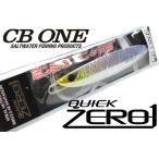 CB ONE シービーワン QUICK ZERO1 クイックゼロワン 150g FLオールシルバー204