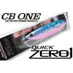 CB ONE(シービーワン) QUICK-ZERO1(クイックゼロワン)150g#FLナチュラルブルーピンクベリー219