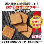 置き換えダイエット食品 低糖質ゼロクッキー【シナモンココナッツ】ノンオイル,低カロリー,砂糖不使用 グルテンフリー手作りおからクッキーマクロビおやつ