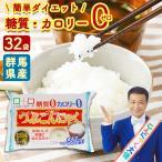 【ランキング1位獲得!】こんにゃく米 ダイエット食品 ヨコオデイリーフーズ つぶこんにゃく 蒟蒻 群馬県産 0カロリー 糖質ゼロ (150g*32袋入*1箱) つぶこん