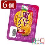 ヨコオデイリーフーズ こんにゃくプリン まとめ買い ほんのりとろける蜜芋プリン BIG こんにゃく粉入り 群馬県産 大容量(250g*6個)
