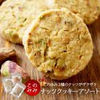 このみみ クッキー アソート ナッツクッキー 詰め合わせ 3種類12枚×2