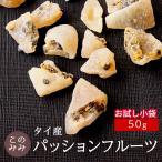 タイ産 トロピカルフルーツ 健康 美容 おつまみ 日本製 お中元 おやつ 製菓 製パン ドライフルーツ・パッションフルーツ50g