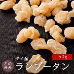 タイ産 トロピカルフルーツ 健康 美容 おつまみ 日本製 お中元 おやつ 製菓 製パン ドライフルーツ・ランブータン50g