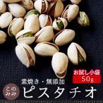 ピスタチオ 素焼き 殻付き 無塩 50g オイル不使用 焙煎 健康 美容 おつまみ 日本製 おやつ