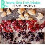 【メール便送料無料】夏のドライフルーツB:ランブータンセット