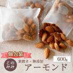 素焼き アーモンド 700g おつまみ アメリカ産 無塩 無油 無添加 ロースト 小分け【送料無料】