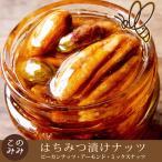 ギフト プレゼント 贈り物【送料無料】オレンジはちみつ漬けナッツ120g×3種セット(ピーカンナッツ・アーモンド・ミックスナッツ)  母の日 父の日