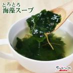 とろとろ海藻スープ 1袋 がごめ昆布・とろろ昆布・刻みめかぶ・わかめ 入り ポスト投函便での配送(代金引換-後払い不可・着日指定不可)