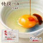 特撰つゆ1袋(20ml)