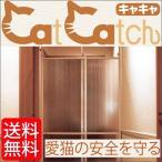 猫 脱走防止パーティション CatCatch キャキャ(caca)