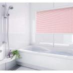 全32色から選べる激安ブラインド 浴室タイプ