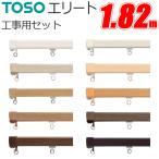 TOSO カーテンレール エリート (1.82m)