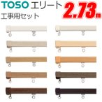 TOSO カーテンレール エリート (2.73m)の画像