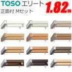 カーテンレール ダブル エリートMセット 正面付 (1.82m) TOSO 機能性カーテンレール
