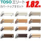 カーテンレール ダブル エリートカバートップMセット (1.82m) TOSO 機能性カーテンレール
