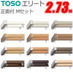 カーテンレール ダブル エリートMセット 正面付 (2.73m) TOSO 機能性カーテンレール