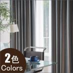 ショッピングラメ カーテン オーダーカーテン 遮光 遮音カーテン 東リ エルーア KSA1232・KSA1233 フラット縫製(FT) 幅272〜417cm×丈101〜120cm