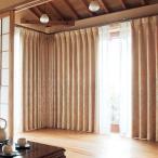 和風カーテン 東リ エルーア KSA60165〜KSA60166 フラット縫製(FT) 幅78〜174cm×丈〜100cm