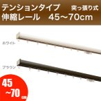 ワンタッチ カーテンレール 突っ張りタイプのテンションレール 45cm〜70cm