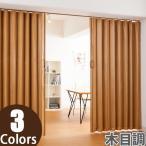 木目調 アコーディオンドア 既製サイズ 幅200cm×高さ174cm 2柄から