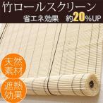 遮熱 竹ロールスクリーン 竹すだれ 幅88cm×丈180cm・幅88cm×丈135cmの2サイズ スダレで省エネ