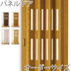 パネルドア (窓付 アコーディオンカーテン) クレア オーダー製品 幅174cm×丈175cm〜180cm 4色から 送料無料