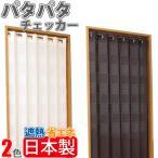 パタパタカーテン チェッカー 簡単間仕切り 省エネ 目隠しカーテン 幅100cm×丈250cm