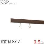 KSP ピクチャーレールセット 0.5m フック2個付き ブラウンウッド