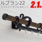 カーテンレール ルブラン22 ネクスティダブルAセット 2.1mセット トーソーカーテンレール