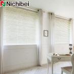 ニチベイ 木製ブラインド グレイン・アンティーク・エイジング クレール50 ループコード式 幅101〜120cm×丈45〜100cm
