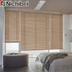 ニチベイ 木製ブラインド グレイン・アンティーク・エイジング クレール50F(ラダーテープ)ループコード式 幅38〜80cm×丈45〜100cm
