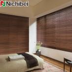 ニチベイ 木製ブラインド ベーシック クレールグランツ50 ループコード式 幅141〜160cm×丈45〜100cm