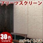 手漉き和紙をイメージしたプリーツスクリーン