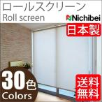 ニチベイ Sシリーズ ロールスクリーン ウォッシャブルタイプ 幅31〜100cm×丈201〜250cm迄