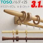 カーテンレール ノルディ25 ネクスティダブル Aセット・Bセット・Cセット 3.1m TOSO